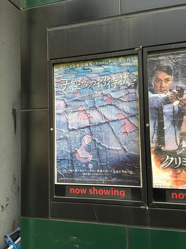シネマート六本木が入っている建物外壁に掲示されたポスター。