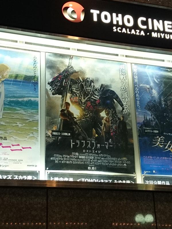 TOHOシネマズみゆき座、入口階段の上に掲示されたポスター。