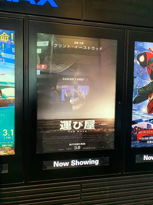 TOHOシネマズ新宿に向かうエスカレーター手前に掲示されたポスター。