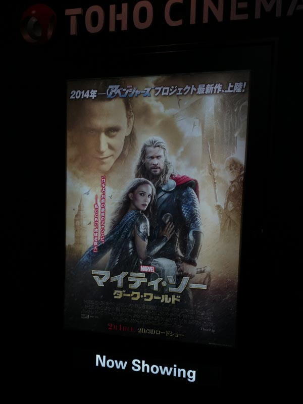 TOHOシネマズ渋谷、スクリーン5入口前に掲示されたポスター。