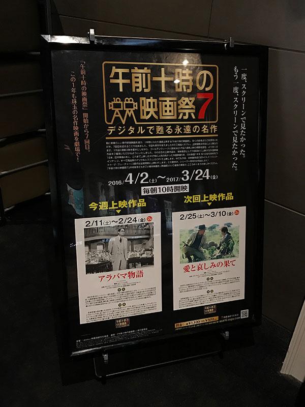 TOHOシネマズ日本橋、スクリーン2前に掲示された案内ポスター。