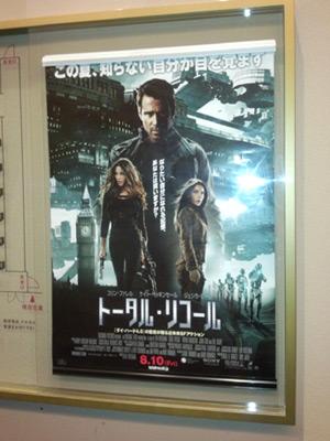 ユナイテッド・シネマ豊洲、スクリーン12入口に掲示されたポスター。