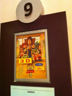 『トイ・ストーリー3(3D・吹替版)』