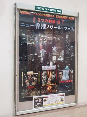 新宿武蔵野館、屋内受付手前の壁に掲示されたポスター。