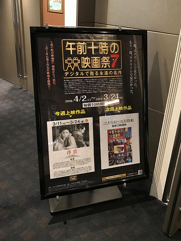 TOHOシネマズ日本橋、スクリーン1入口前に掲示された案内ポスター。