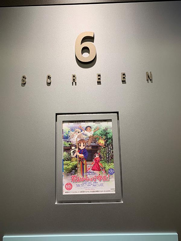TOHOシネマズ上野、スクリーン6入口に掲示されたチラシ。