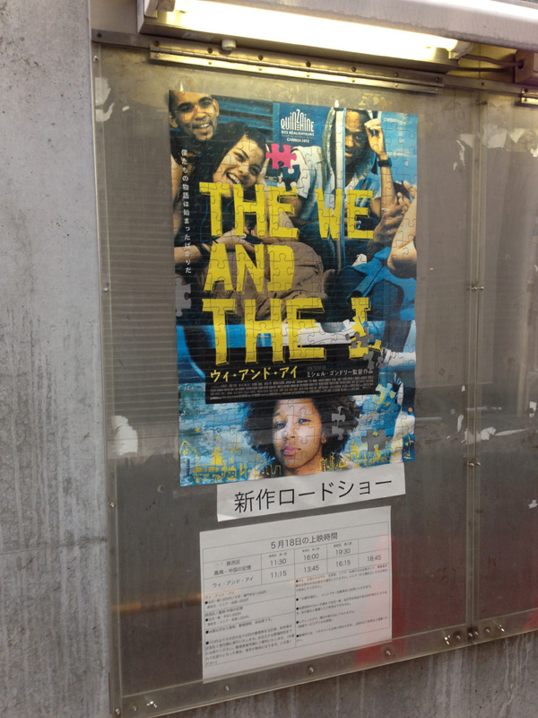 シアター・イメージフォーラム、施設外壁に掲示されたポスター。