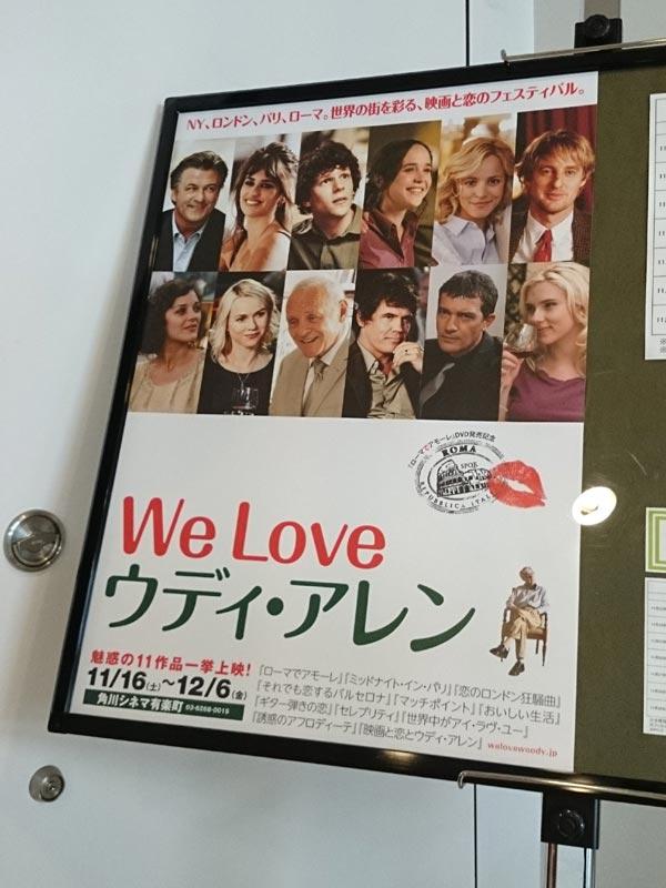 角川シネマ有楽町、ホール前に掲示されたポスター。