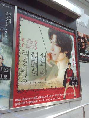 TOHOシネマズシャンテ、壁面の大型ポスター。
