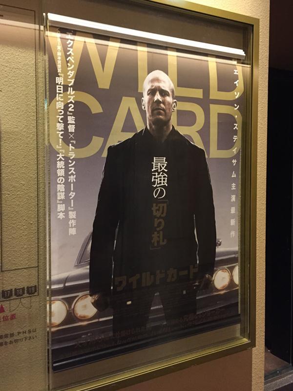 ユナイテッド・シネマ豊洲、スクリーン2の前に掲示されたポスター。