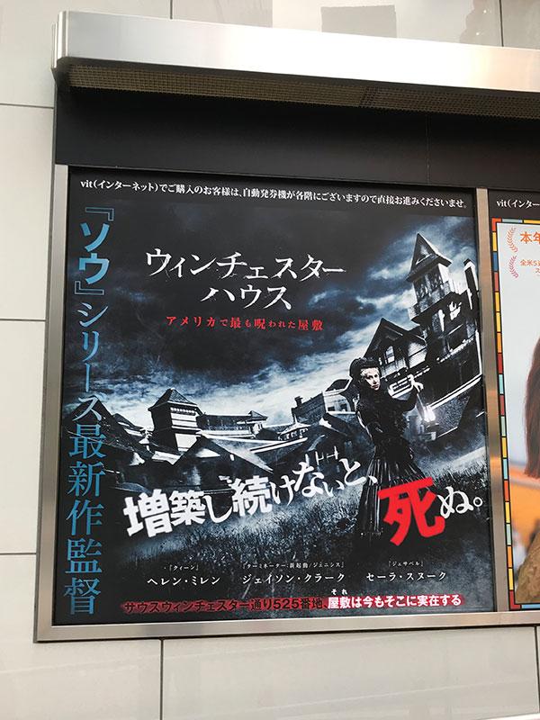TOHOシネマズシャンテの入っているビル外壁に掲げられた看板。