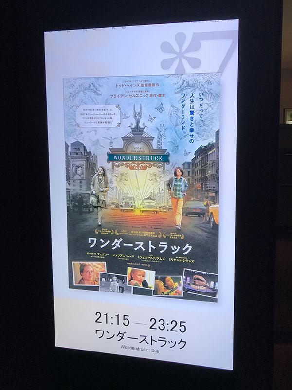 新宿ピカデリー、スクリーン7入口のモニターに表示されたポスター。
