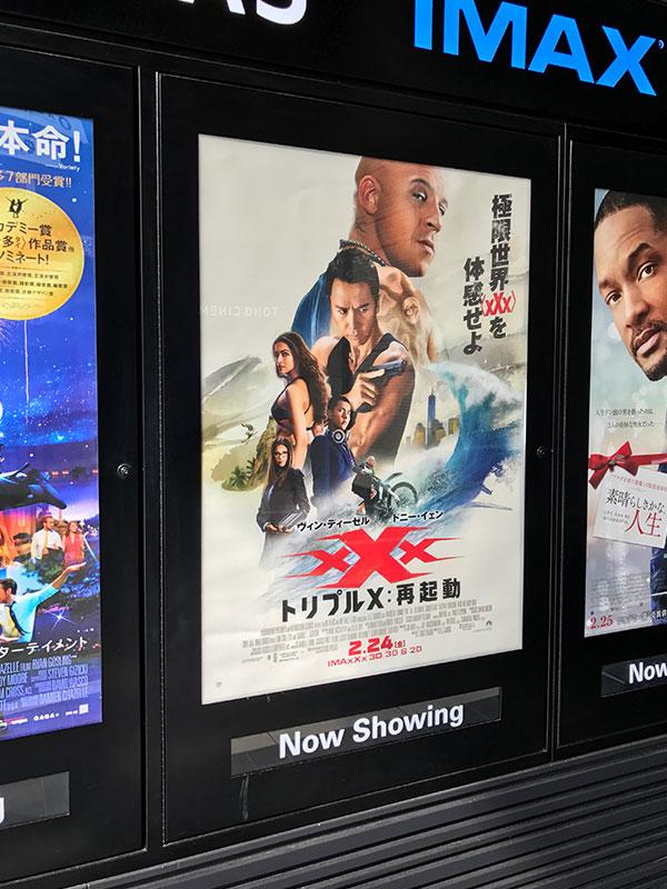 TOHOシネマズ新宿、エスカレーター入口脇に掲示されたポスター。