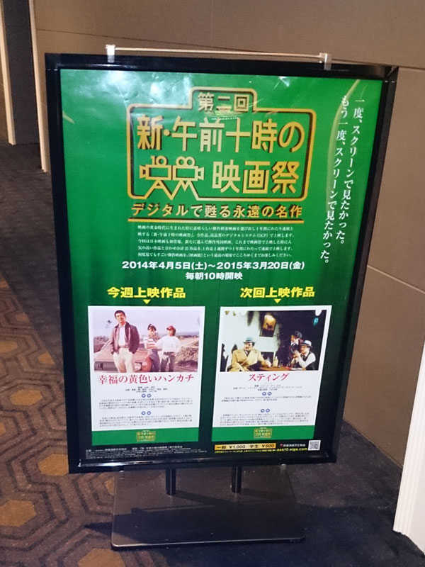 TOHOシネマズ日本橋、スクリーン3の前に掲示された案内ポスター。