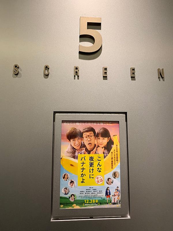 TOHOシネマズ上野、スクリーン入口脇に掲示されたチラシ。