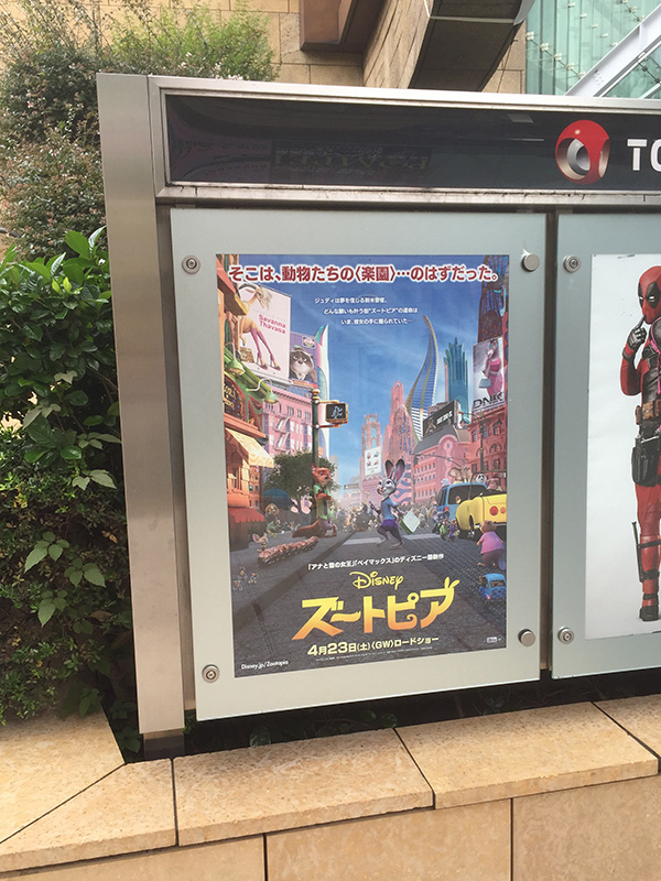 TOHOシネマズ六本木ヒルズ、エントランス前の階段下に掲示されたポスター。