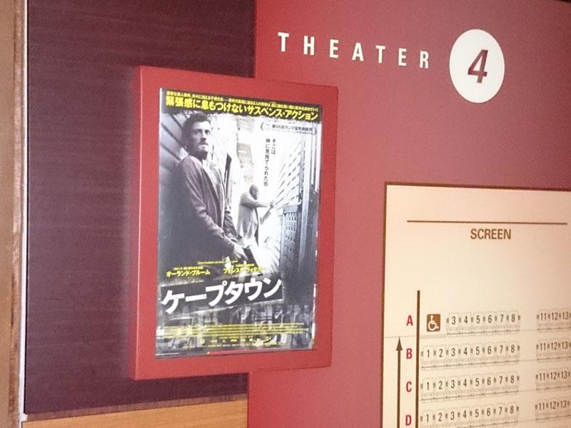 新宿バルト9、スクリーン4入口に掲示されたチラシ。