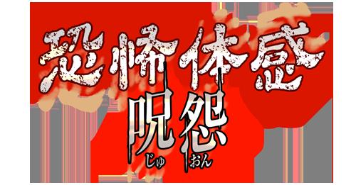 『恐怖体感 呪怨』ロゴ