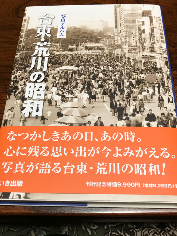 『台東・荒川の昭和』表紙。