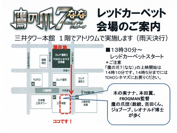 レッドカーペット会場への案内図。