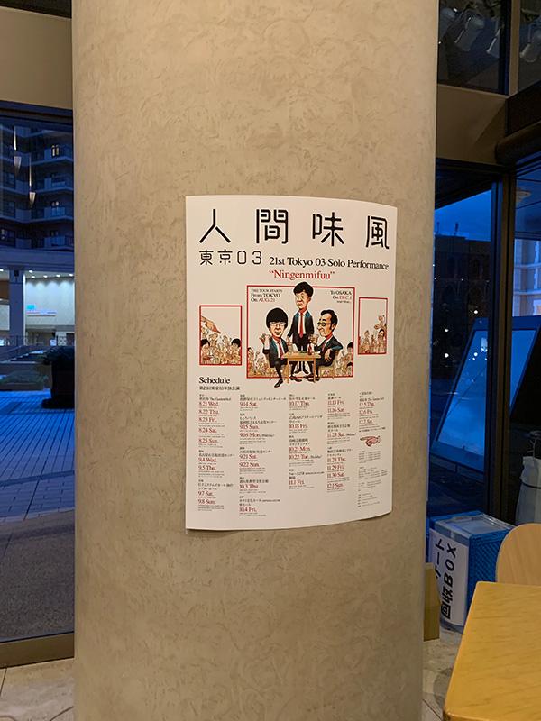 ザ・ガーデンホールエントランスの柱に掲示されたポスター。