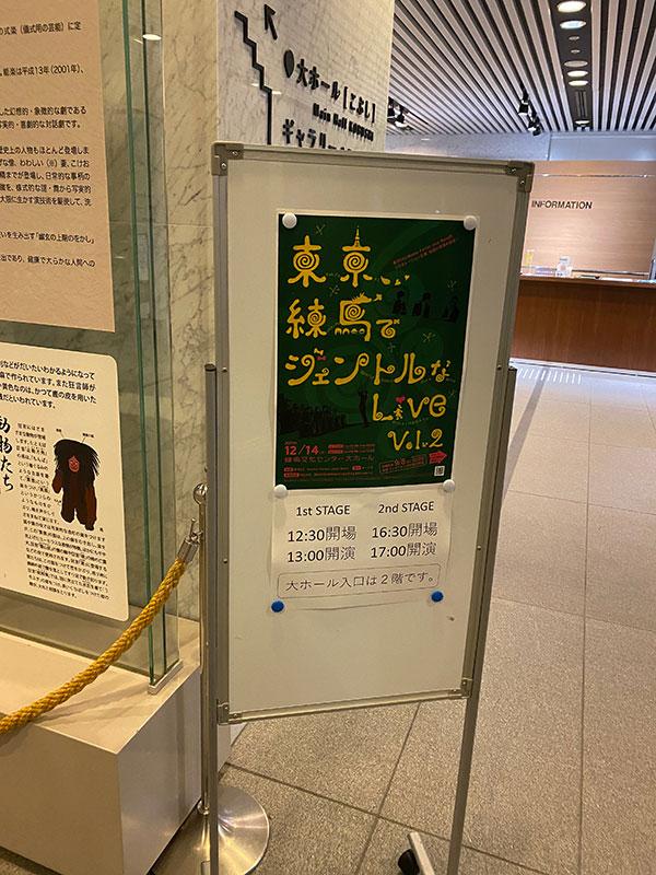練馬文化センター1階怨嗟ランスに掲示されたチラシ