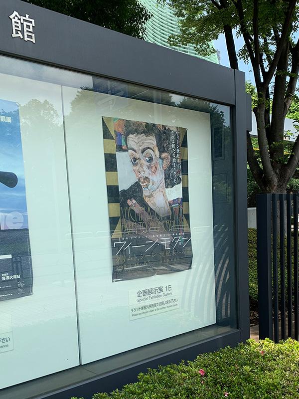 国立新美術館入口に掲げられたポスター。
