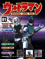 週刊 ウルトラマン オフィシャルデータファイル 81号