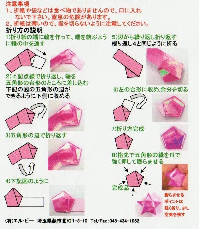 すべての折り紙 星の作り方 折り紙 : トップページへ