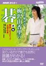 1から始める梅沢由香里の碁(前編)NHK趣味悠々