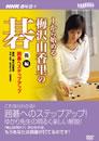 1から始める梅沢由香里の碁(後編)NHK趣味悠々